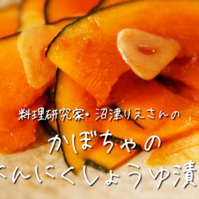 パリパリ新食感!生の「かぼちゃ」をにんにく&しょうゆで漬けたら絶品でした!【ちょこっと漬け♯49】