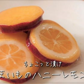 レンチンで作る「さつまいものハニーレモン漬け」。さわやかな甘みが後を引くおいしさ!【ちょこっと漬け♯50】