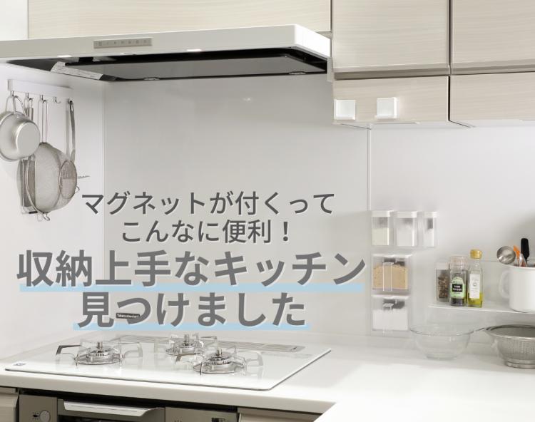 マグネットが付くってこんなに便利!「収納上手なキッチン」見つけました