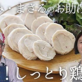 【小林まさみ&まさるのお助け食堂#1】ごちそうに格上げ!「鶏むね肉」で作るしっとり鶏ハム