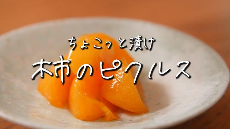 「柿のピクルス」がジューシーで新感覚!生ハムやチーズをのせてオードブルにも【ちょこっと漬け♯54】