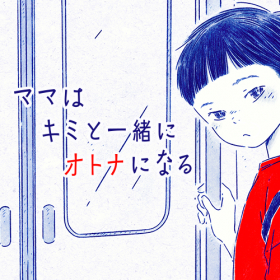 入塾試験が教えてくれたこと【ママはキミと一緒にオトナになる vol.19】