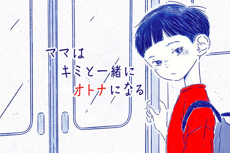 「一人前」への階段【ママはキミと一緒にオトナになる vol.14】