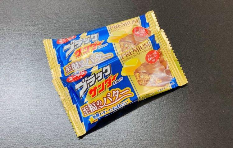 「ブラックサンダー至福のバター」が発売4週間で約390万本の大ヒット!高級感あるバターの味わい