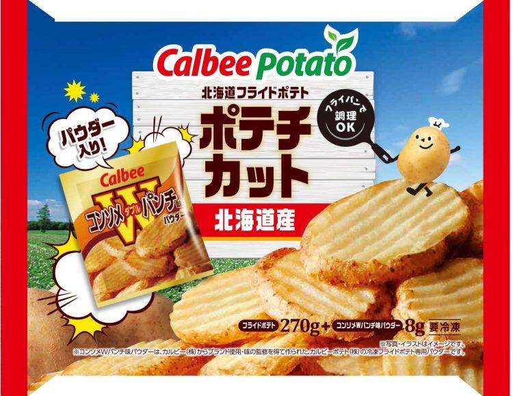 カルビーポテトから「コンソメWパンチ」のパウダー付き冷凍フライドポテト新発売!厚切りホクホク食感