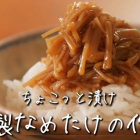 ごはんが止まらない!えのき茸で作る「自家製なめたけ」が簡単で美味【ちょこっと漬け♯56】