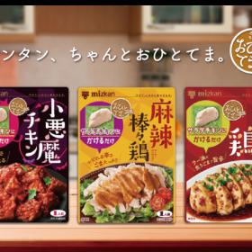 サラダチキンにかける・和えるだけ!ミツカン「おひとてま。」シリーズに「小悪魔チキン」「麻辣棒々鶏」が新発売