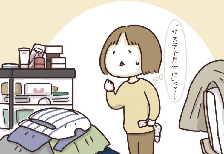 【コミック新連載】キレイが続く「サステナ片付け」できるかな…?