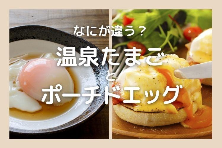 似ているようで…!? 「温泉卵」と「ポーチドエッグ」なにが違う?【食べ物の違い豆知識】