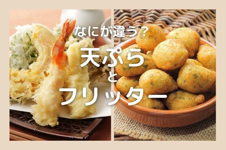 「天ぷら」と「フリッター」なにが違う?【食べ物の違い豆知識】