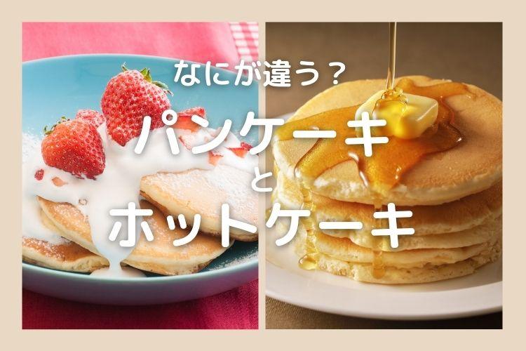 そうだったの⁉「パンケーキ」と「ホットケーキ」気になる違いは…【食べ物の違い豆知識】