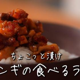 自家製「エリンギの食べるラー油」は至福のごはんのお供!【ちょこっと漬け♯57】