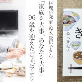「家族も大事、あなたも大事」。96歳を迎える日本料理研究家・鈴木登紀子さんが遺していきたいこと