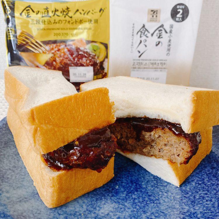 金×金で美味しさ2倍!セブンの「金の直火焼ハンバーグ」を「金の食パン」でサンド【本日のお気に入り】