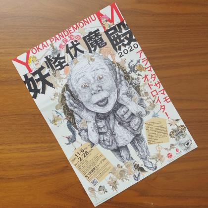 11月にオープンしたて!角川武蔵野ミュージアムで開催中の「荒俣宏の妖怪伏魔殿2020」に行ってきました【本日のお気に入り】