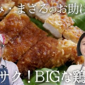 「鶏むね肉」を叩いて伸ばして、サックサクのBIGな鶏カツに!【小林まさみ&まさるのお助け食堂#2】