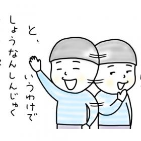 【4歳児あるある】息子が作った湘南新宿ラインの歌は、まさかの…
