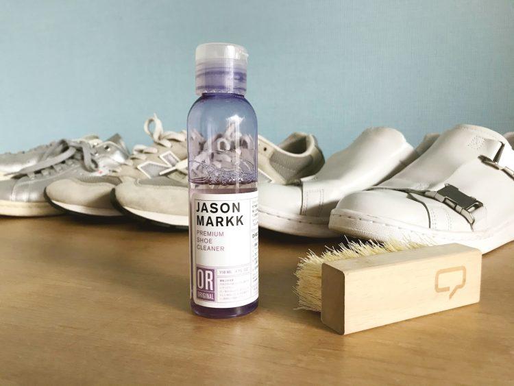落ちない汚れにこそ試してみて!スニーカー洗剤の鉄板「ジェイソンマーク」のクリーナー【本日のお気に入り】