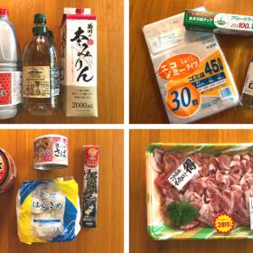 【業務スーパー】中田ぷうの「2020年本当に買って良かった」商品はコレ!