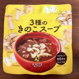 きのこの旨味がギュッと濃厚!カルディ「3種のきのこスープ」【本日のお気に入り】