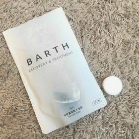 お風呂上りのポカポカ長続き!入浴剤「BARTH」でリラックス【本日のお気に入り】