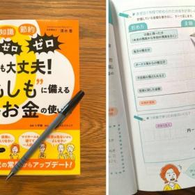 """この1冊で、我が家の「お金の課題」がスッキリ見えてくる!「""""もしも""""に備える新しいお金の使い方」【kufuraのおすすめ本棚】"""