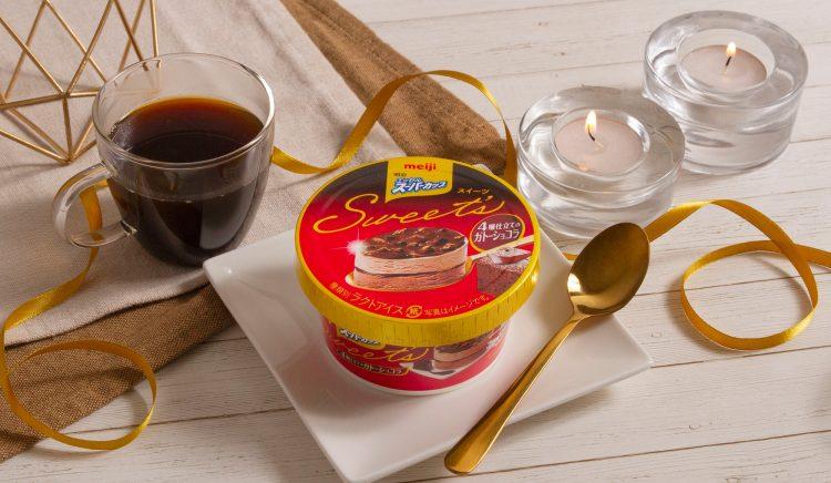 「明治 エッセル スーパーカップSweet's」シリーズより4層仕立てのガトーショコラが新発売!冬に食べたい贅沢チョコアイスです