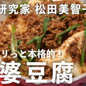 自宅で作る「本格麻婆豆腐」!旨味と刺激に箸が止まりません【料理研究家・松田美智子のおいしさの理(ことわり)】#2