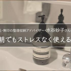 元・無印良品の整理収納アドバイザーが教える「忙しい朝でもストレスなく使える洗面所」とは?【水谷妙子さんの収納ルール#3】