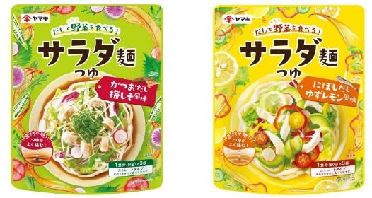 在宅ランチのマンネリを救う!?アレンジ自在でヘルシーに食べられる「サラダ麺つゆ」新発売