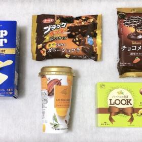 限定も!今年は「コンビニで買えるチョコ」がスゴイ!チョコマニアが厳選したのは、この5つ