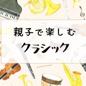 冬のお家時間に聴きたい!2021年のメモリアル作曲家の2曲【田中泰の親子で楽しむクラシック#1】