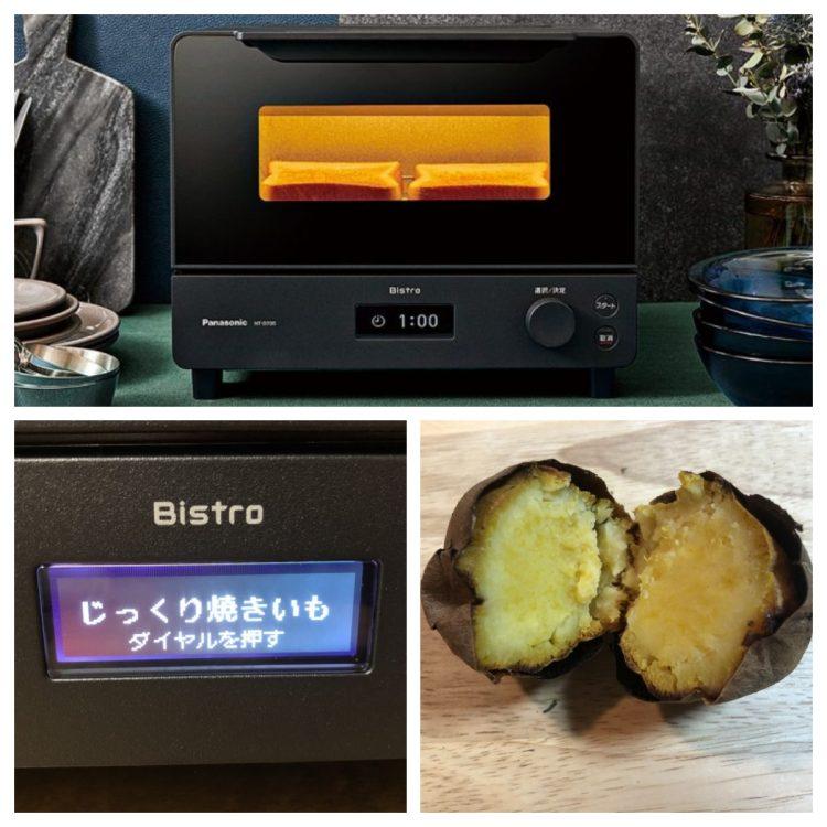 おうちで絶品調理!パナソニックの新型オーブントースターで「極上焼きいも」ができた【本日のお気に入り】