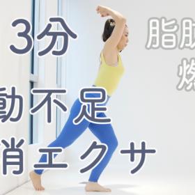 運動不足の解消に、まずは1日3分!「燃えよ、脂肪!即効汗かきエクサ」【Sachi×kufura 効くストレッチサイズ #6】