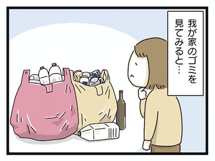 【コミック連載 vol.10】みんなは「ゴミ箱とゴミの仕分け」どうしてるんだろう?