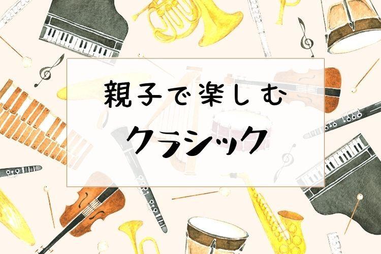 新生活のスタートに親子で聴きたいクラシック2曲【田中泰の親子で楽しむクラシック#3】