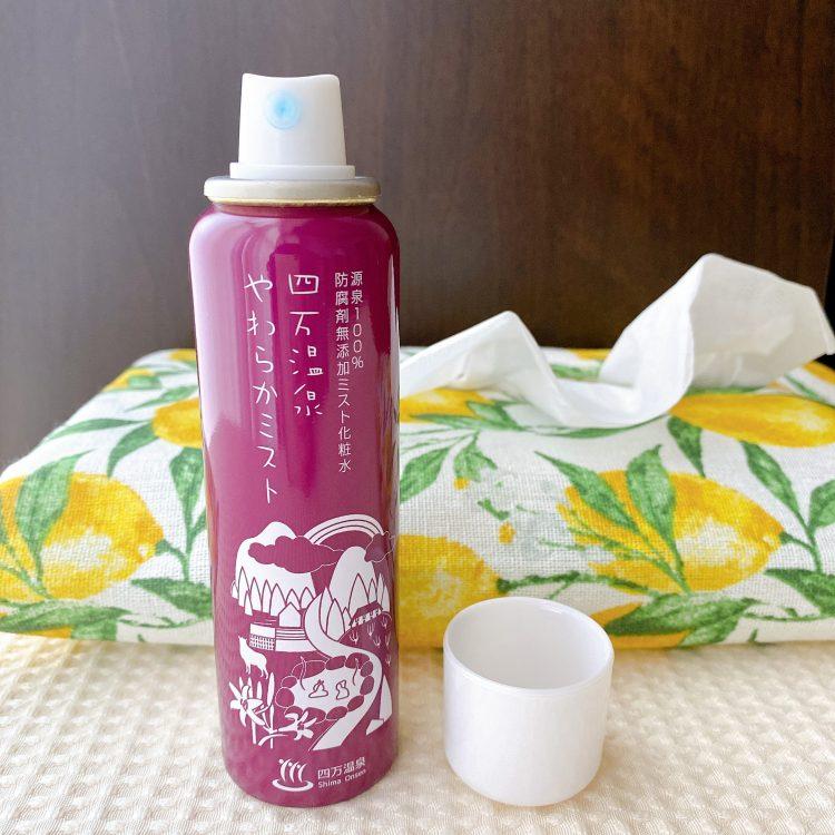 美肌の湯のミスト化粧水でほっこり潤う「四万温泉やわらかミスト」【本日のお気に入り】