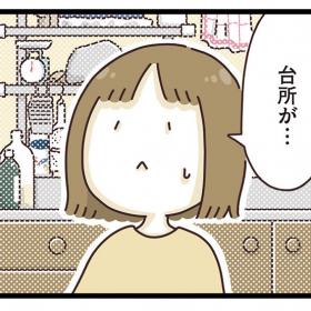 【コミック連載 vol.13】フライパンや鍋のフタ。よく使うのに、置き場所が決まってなくて…(キッチン・流し台の棚編)