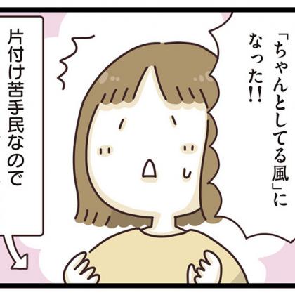 【コミック連載 vol.12】何があるか「ひと目でわかる」冷蔵庫への道のりは…(冷蔵庫・後編)