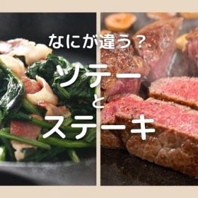 知って納得!「ソテー」と「ステーキ」なにが違う?【食べ物の違い豆知識】