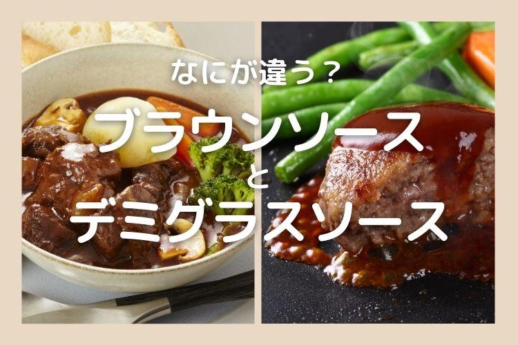 なるほど!「ブラウンソース」と「デミグラスソース」はここが違う【食べ物の違い豆知識】