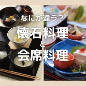 読み方は同じだけど…「懐石料理」と「会席料理」の違いを調査【食べ物の違い豆知識】