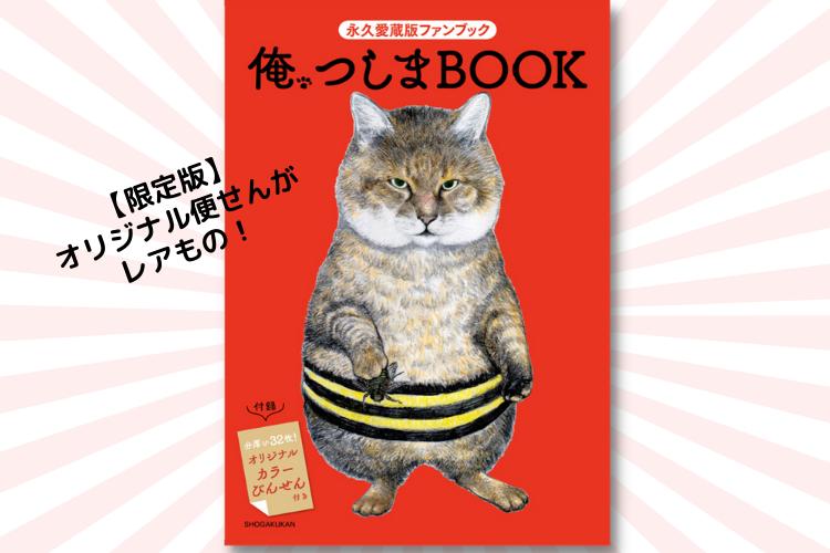 話題のリアル猫漫画「俺、つしま」がアニメ化決定【限定版ファンBOOK】予約の締め切り、もうすぐです!