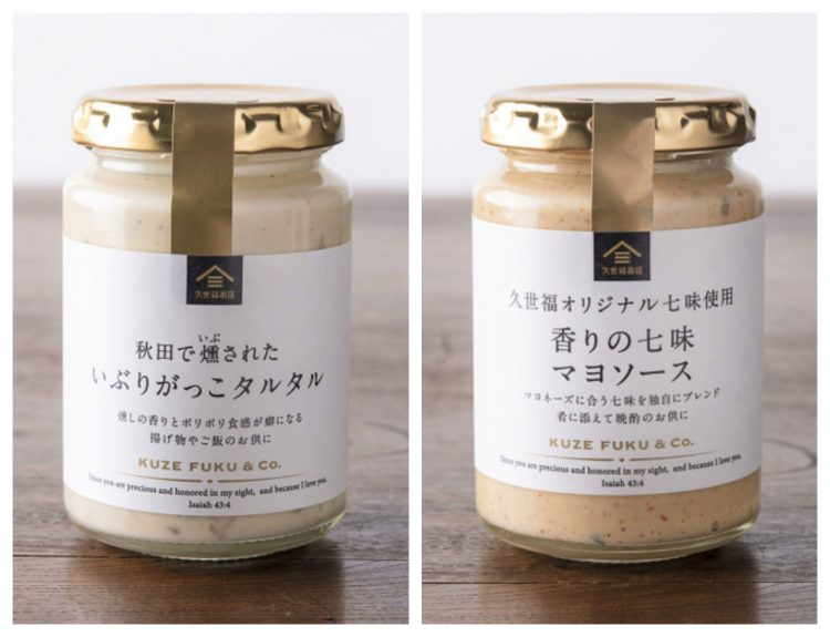 これ絶対美味しい!久世福商店の新商品「いぶりがっこタルタル」「香りの七味マヨソース」が気になる!