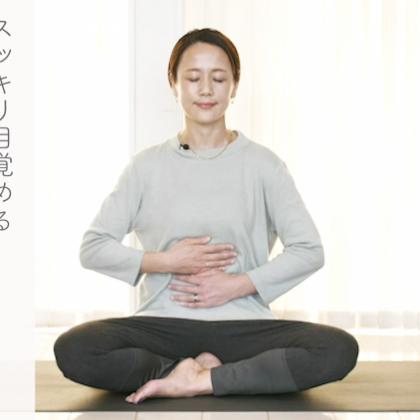 「朝の呼吸法」でスッキリ目覚めて、1日をスタート!【おうちでヨガレッスン#9】