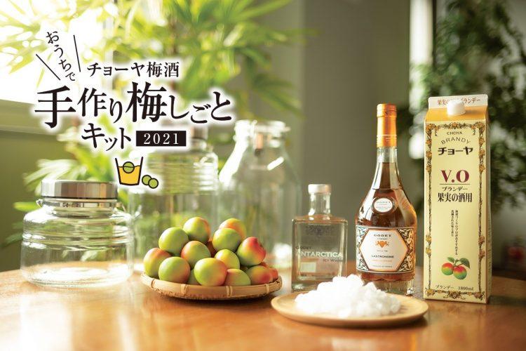 今年の「梅しごと」はチョーヤこだわりの梅で!梅酒・梅シロップが作れるキットが予約受付中です