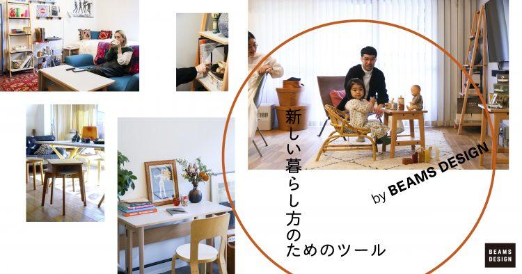 ニトリとBEAMSがコラボ!使い方はその人次第、シンプルで汎用性の高い家具シリーズがデビュー