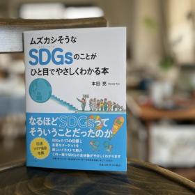 話題の「SDGs」そろそろ理解しておかないと…と思ったとき、10 分で読めるこの1冊!【本日のお気に入り】