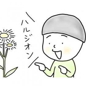 【5歳児パパあるある】「道ばたの草花」の名前。一緒に覚えるうちに息子が気づかせてくれたのは…