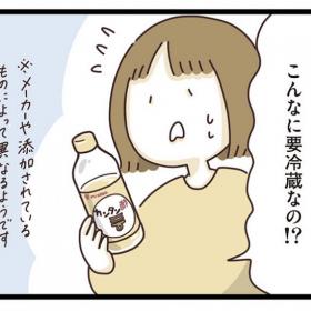 【コミック連載 vol.14】キッチンのシンク下に入れてるアレ、ほんとは「要冷蔵」だったの?